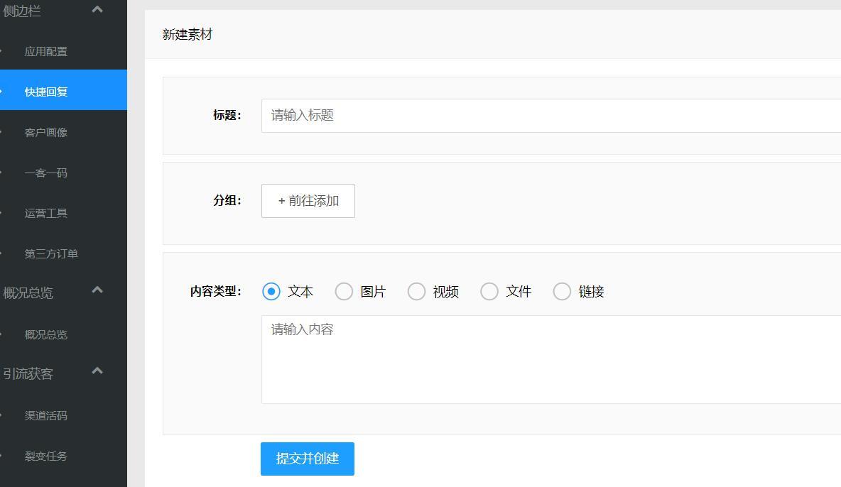 企业微信如何快捷回复文件视频图片文件链接